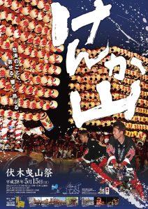 2016伏木曳山祭ポスター