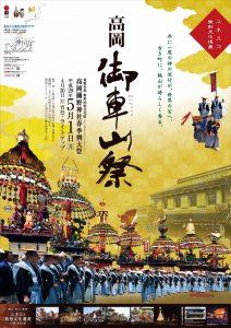 2017御車山祭ポスター