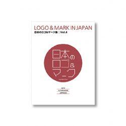 日本のロゴ&マーク集 Vol. 4に掲載されました