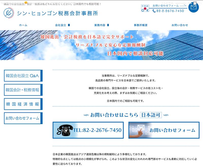 シン・ヒョンゴン会計事務所様のホームページを制作しました