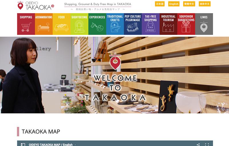 高岡商工会議所・外国人向け観光情報サイト『OIDEYO TAKAOKA』他言語化リニューアルしました
