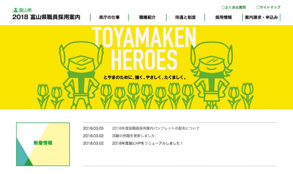 2018富山県職員採用案内ホームページを制作しました