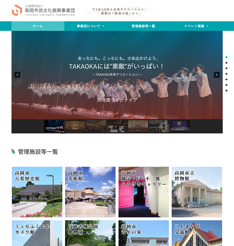 高岡市民文化振興事業団HP