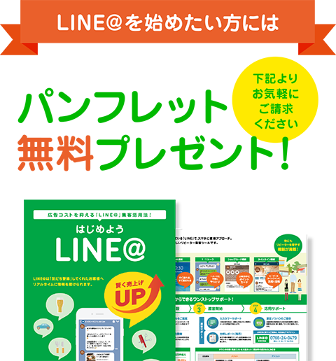 LINE@を始めたい方にはパンフレット 無料プレゼント!