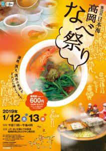 第33回 日本海高岡なべ祭り