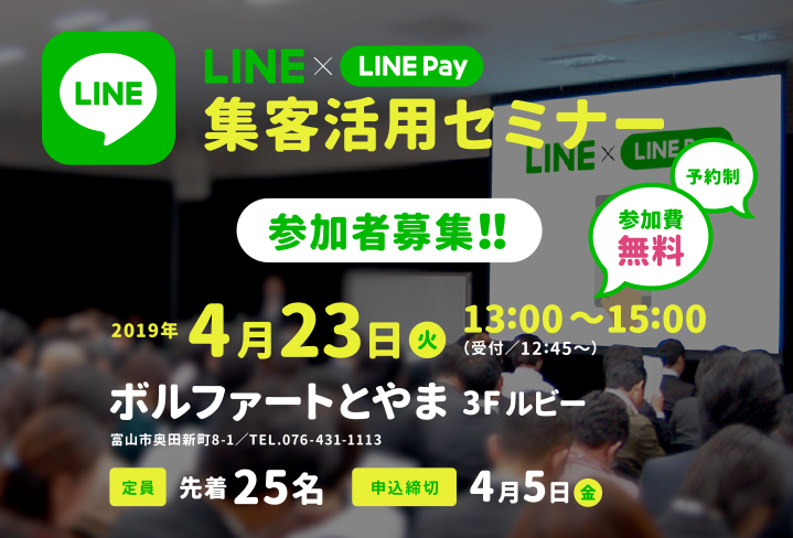 LINE × LINE Pay集客活用セミナー